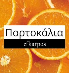 proionta-sima-portokali